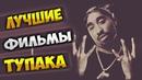 ФИЛЬМЫ С УЧАСТИЕМ ТУПАКА ШАКУРА 2PAC SHAKUR