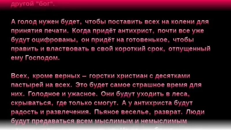 БУДЬТЕ БДИТЕЛЬНЫ-НЕ молчите, а ОБЛИЧАЙТЕ, Чтоб Не погибнуть, т.к. нас в тайне печатают и добавляют кровь сатаны ((гниль-истерику