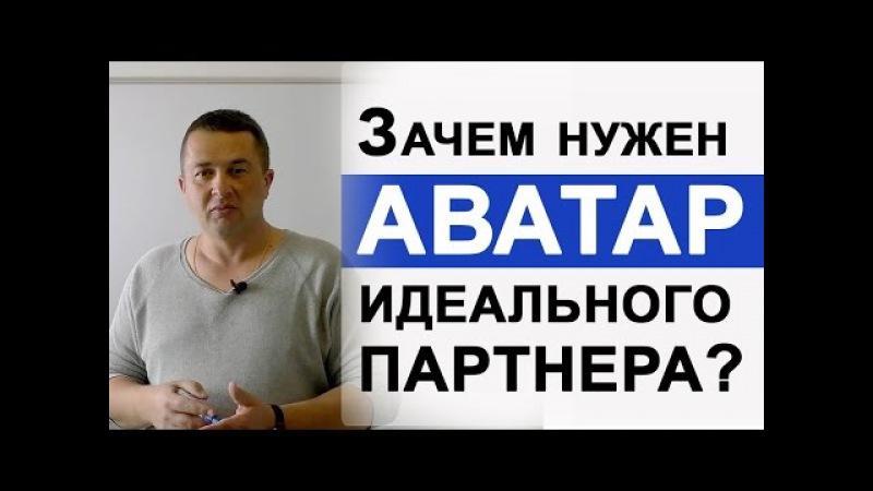 Как привлекать людей в сетевой маркетинг.Зачем нужен АВАТАР идеального партнера?