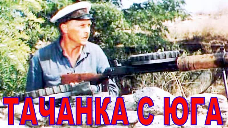 Тачанка с юга 1977 СССР Приключчения HD p25