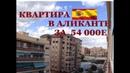 Квартира в Аликанте за 54 000 евро. Продажа квартиры в Испании. Недвижимость в Аликанте 2018