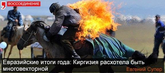 Евразийские итоги года: Киргизия расхотела быть многовекторной