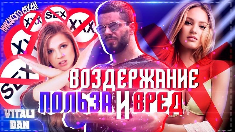 РАЗОБЛАЧЕНИЕ на половое ВОЗДЕРЖАНИЕ от СЕКСА / ПОЛЬЗА или ВРЕД? / Виталий Дан
