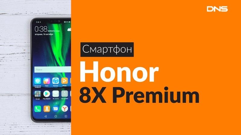 Распаковка смартфона Honor 8X Premium / Unboxing Honor 8X Premium