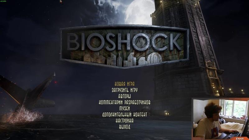 BioShock Remastered | S06E01| Начало Восторга