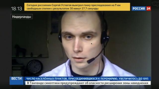 Новости на Россия 24 • У голландских журналистов отобрали материалы их расследования крушения MH17