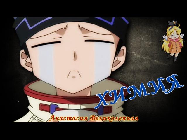 Прикол по аниме Shaman King (Шаман Кинг) - Химия