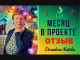 L&S CLUB - МЕСЯЦ В ПРОЕКТЕ \ MONEYBOX ОТЗЫВ\ Демидова Наталья