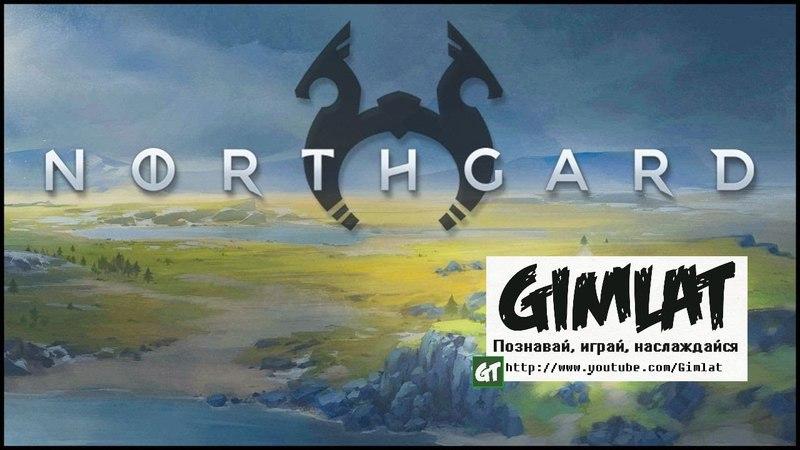 Войны кланов: борьба за господство! Northgard стрим