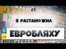 Подробная инструкция по растаможке евроблях в Украине