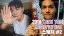 TEEN TOP ON AIR - 2018 TEEN TOP NIGHT IN USA 스케치 2 (Feat.창조의 Vlog 방감독님)