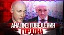 Сенсационный разбор Дмитрия Гордона Официальный анализ личности