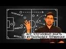 Объясняем футбольные термины: позиции оборонительного плана