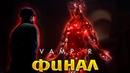 БИТВА С АЛОЙ КОРОЛЕВОЙ! • Vampyr • ФИНАЛ