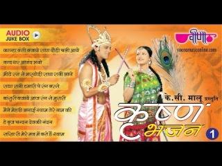Krishna Songs Audio Jukebox New Shri Krishna Janmashtami Bhajans in Hindi & Rajasthani