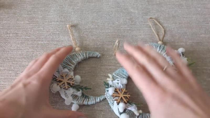 Елочная игрушка месяц из шпагата мастер класс новогодний декор своими руками