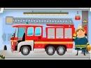 Мультики про Машинки для Детей. Пожарная Часть 🚒 Пожарная Машина Развивающие М ...