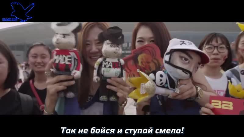 [HBD VERSION] BIG BANG - Flower Road (рус караоке от BSG)(rus karaoke from BSG)