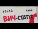 Молодежное мероприятие в рамках Всероссийской акции Стоп ВИЧ/СПИД