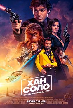 Хан Соло: Звездные Войны. Истории смотреть онлайн