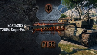 EpicBattle #165: kosta2033 / T26E4 SuperPershing World of Tanks