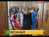 Сюжет НТВ о благотворительном бале