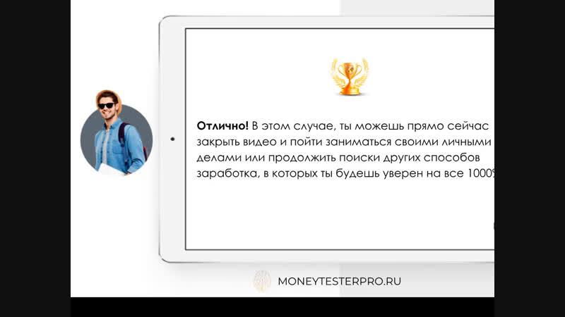 НОВИНКА! Обзор курса Деньги на Финансовых Тестах Автосистема дохода от Практика
