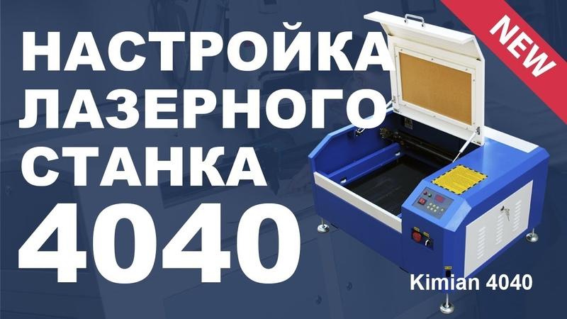 Как настроить и запустить ЛАЗЕРНЫЙ СТАНОК 4040 ЧПУ 50 Вт Kimian