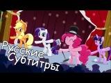 [RUS Sub SONG #7] MLP | Season #4 | Episode #12 -