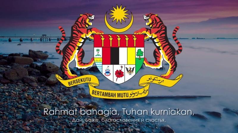 Гимн Малайзии Negaraku Моя страна Русский перевод Eng subs