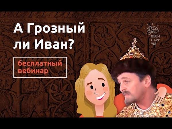 Иван Грозный l ЕГЭ История