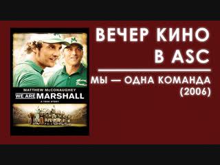 Вечер кино в ASC | Мы — одна команда (2006)