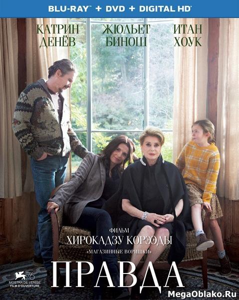 Правда / The Truth / La vérité (2019/BDRip/HDRip)