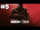 Live Bludnik Stream Развал кабин Tom Clancy's Rainbow Six Siege 5