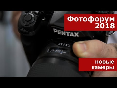 Фотофорум-2018: новые камеры Sony, Nikon, Pentax, Panasonic, Fujifilm, Olympus