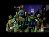 Песня 4 пацана черепашки ниндзя