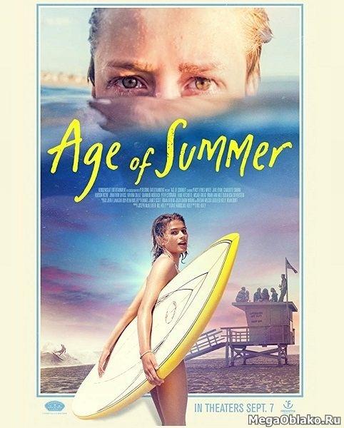 Эпоха Лета / Age of Summer (2017/WEB-DL/WEB-DLRip)