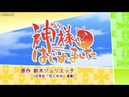 Kamisama Hajimemashita - Episódio 07