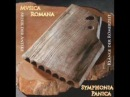 Ancient Roman Music - Musica Romana IV
