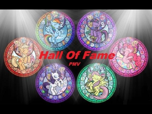 Hall Of Fame [MLP PMV]