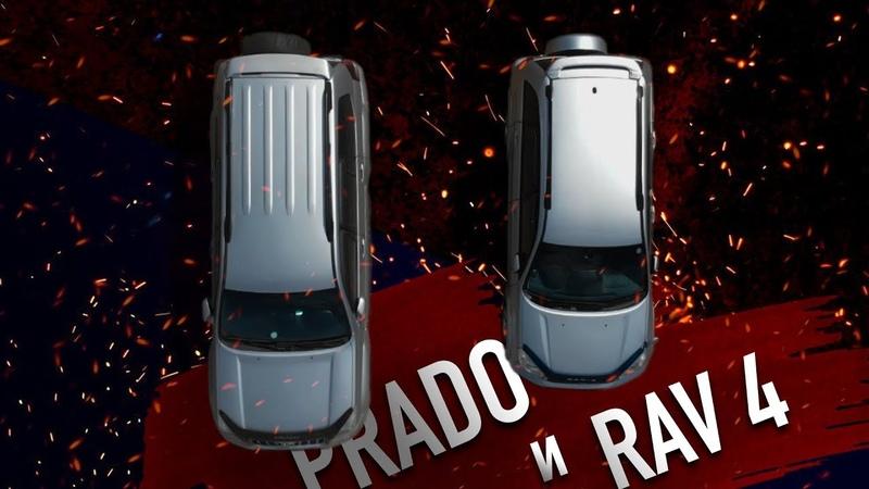 Получили Prado и Rav4 для наших клиентов