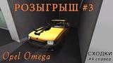 МТА Провинция 4 сервер. РОЗЫГРЫШ #3 Opel Omega.