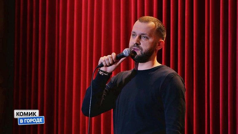 Комик в городе, 1 сезон, 5 выпуск. Волгоград (18.03.2018)