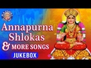 Annapurna Shlokas More Devotional Songs | Collection Of Durga Devotional Songs | Devi Mantras