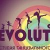 """Студия танцевального искусства """"EVOLUTION dance"""""""