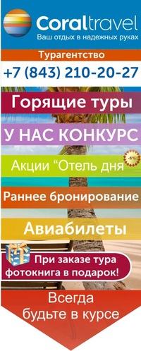 Горящие туры из Казани: Турция и Египет, поиск туров
