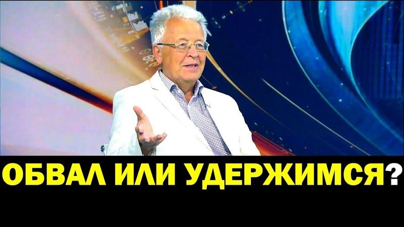Валентин Катасонов: обвал или удержимся? 22.08.2018