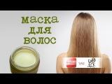 Маска для волос своими руками (видео рецепт) [zhezelru]