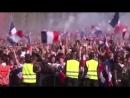 Во Франции настоящий праздник и сотни тысяч радостных болельщиков на улицах