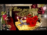 Красивое поздравление МУЖЧИНЕ с Днем рождения ! (1)